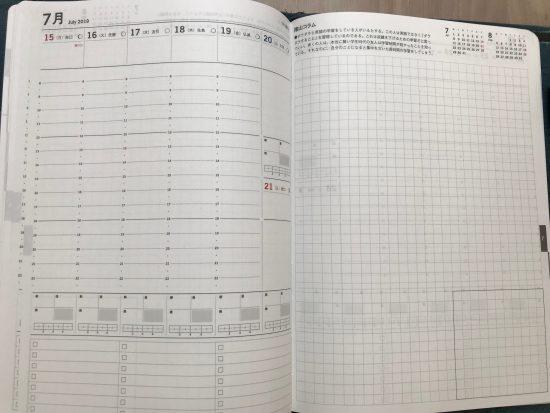 陰山手帳Daily