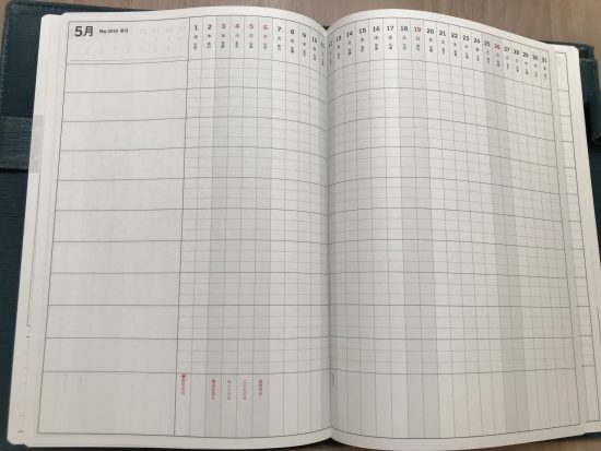 陰山手帳Monthly